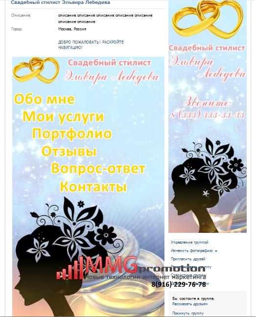 ВКОНТАКТЕ  - Свадебный стилист