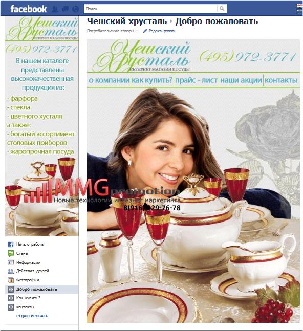 "FACEBOOK - Магазин ""Чешский хрусталь"""