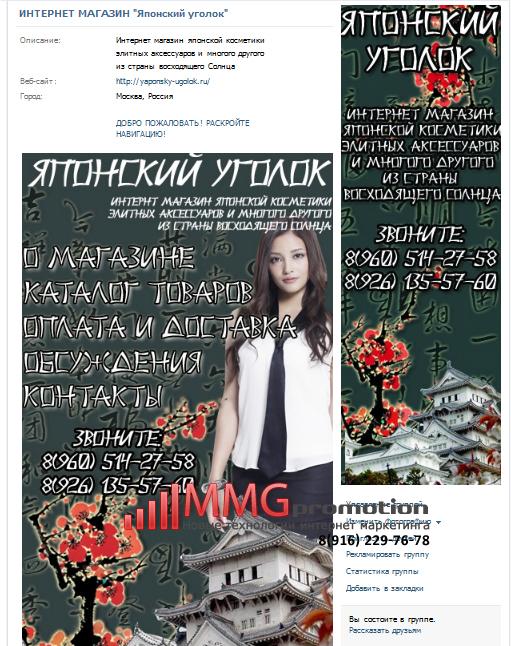 """ВКОНТАКТЕ - Магазин """"Японский уголок"""""""