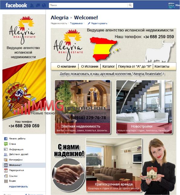 """Facebook - Недвижимость в Испании """"Algeria"""""""