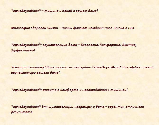 Слоганы. ТермоЗвукоИзол® (ТЗИ).