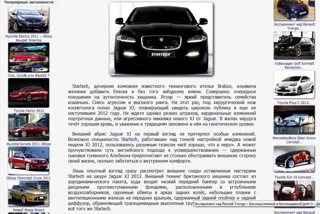 Startech Jaguar XJ 2012 – тюнинг нового Ягуар XJ