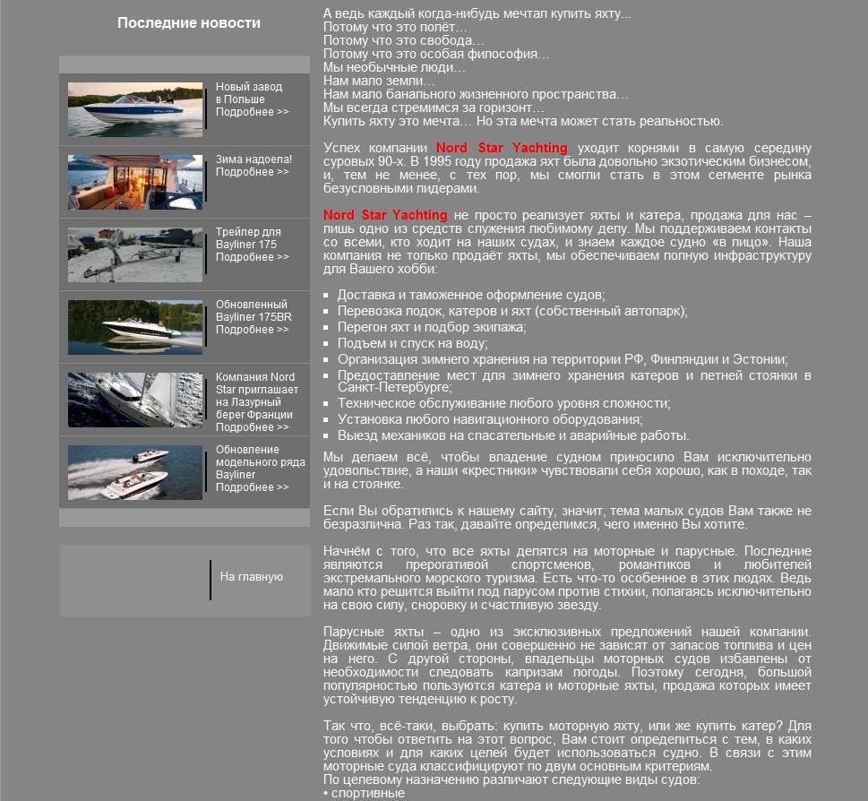 Продающий текст для Nord Star Yachting - Главная