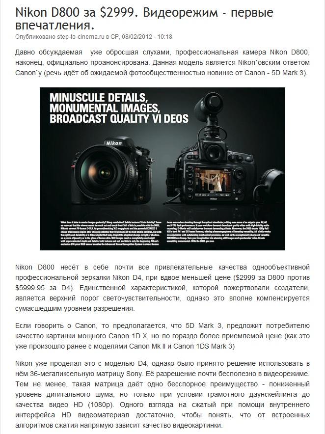 Nikon D800 за $2999. Видеорежим - первые впечатления.