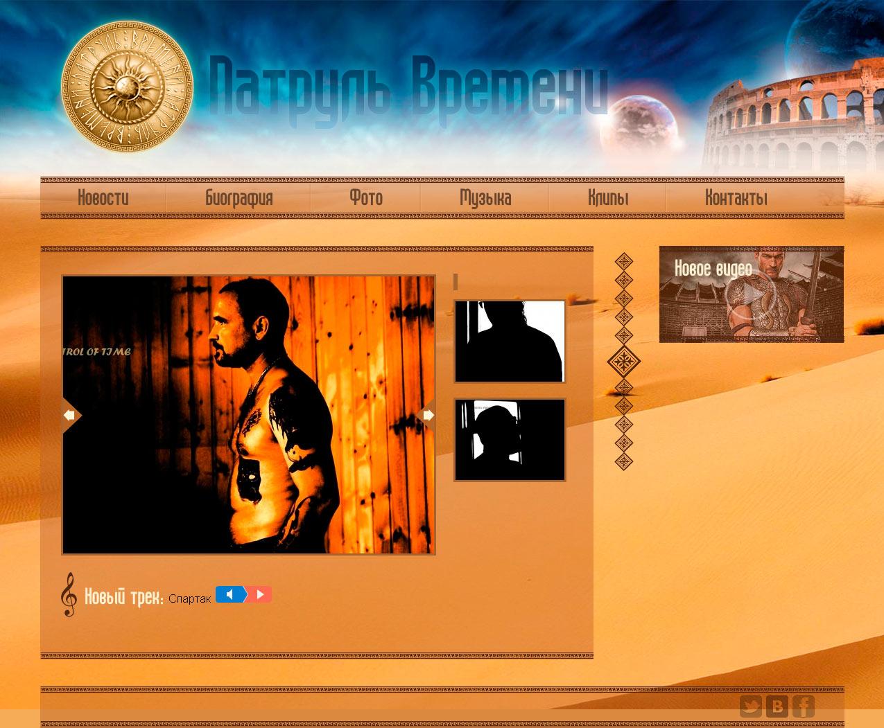Официальный сайт поп-рок группы «Патруль времени»
