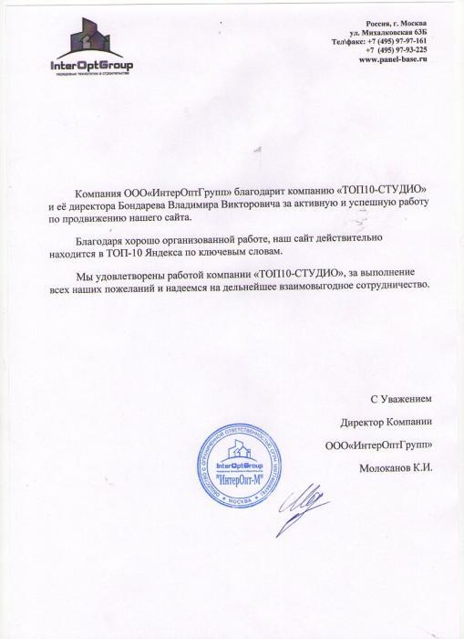 Отзыв Panel-base.ru
