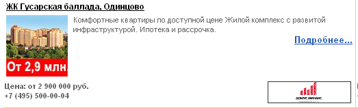 Баннерная реклама на сайте orsn.rambler.ru