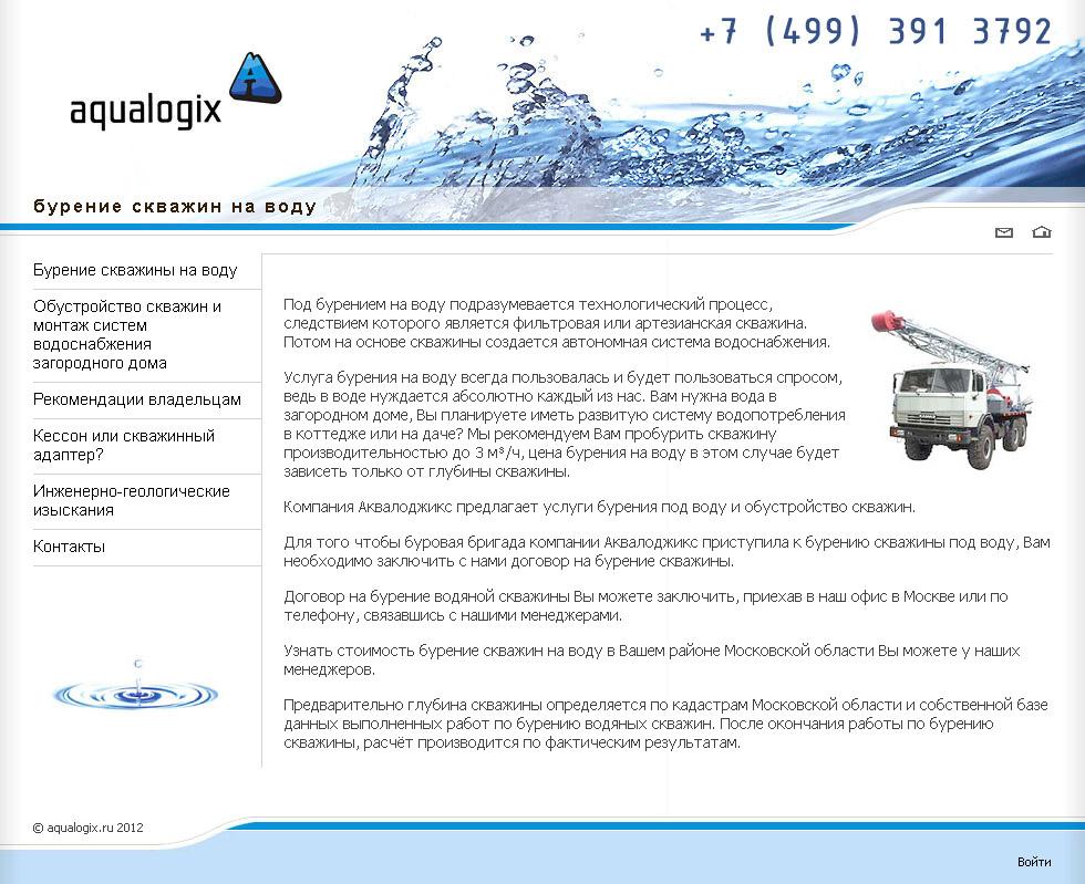 Компания Аквалоджикс. Бурение скважины на воду