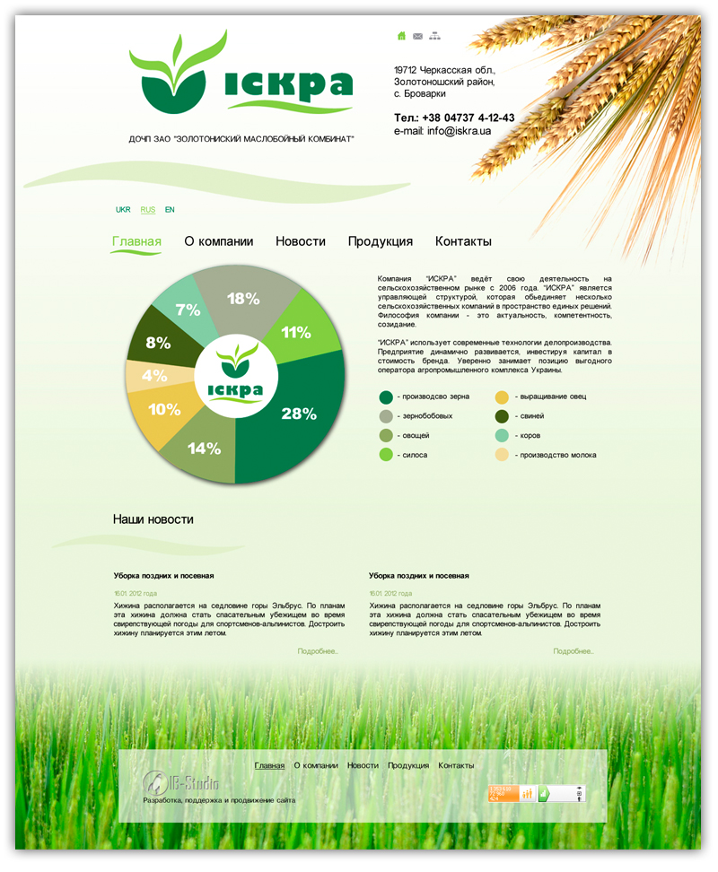 сайт сельхозпродукции