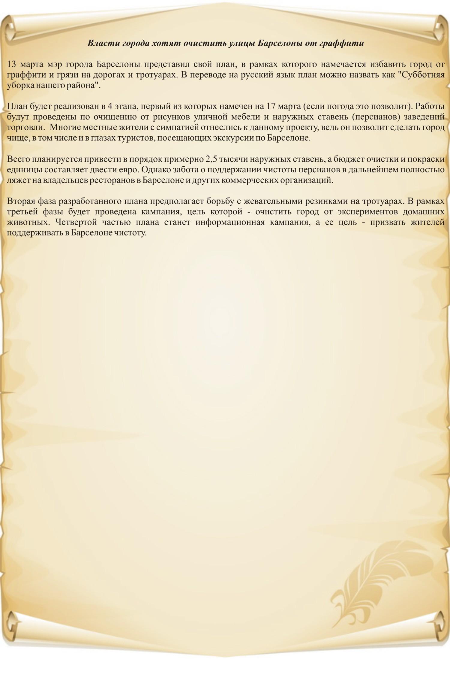 Новости для барселонского сайта (услуги VIP-трансфера)