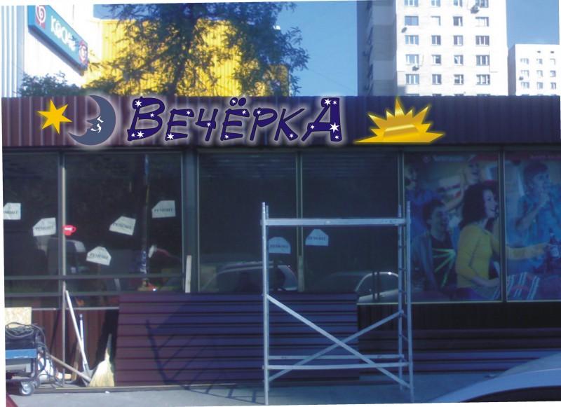 Круглосуточный магазин (дизайн фриза)