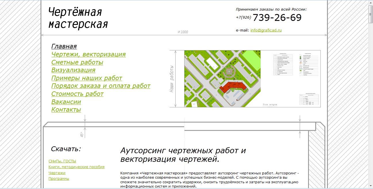 Оптимизация, продвижение: graficad.ru