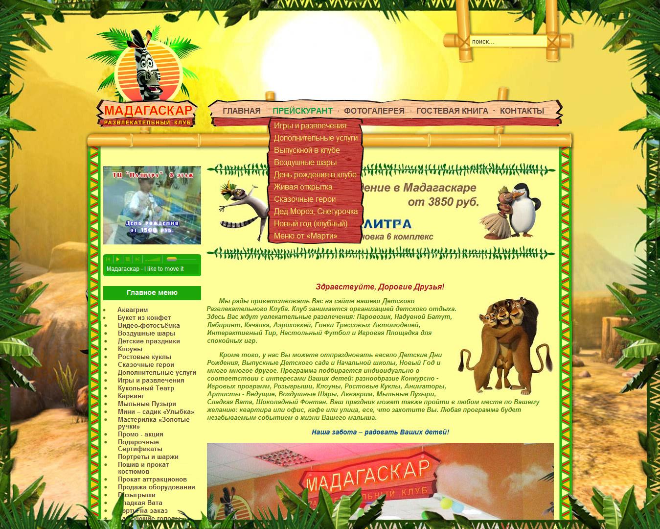 ДРК «Мадагаскар»