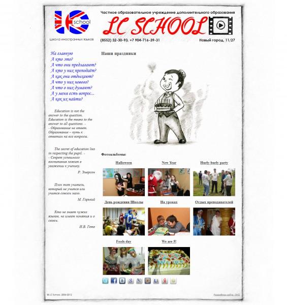 «LC School» (стр. - Наши праздники)