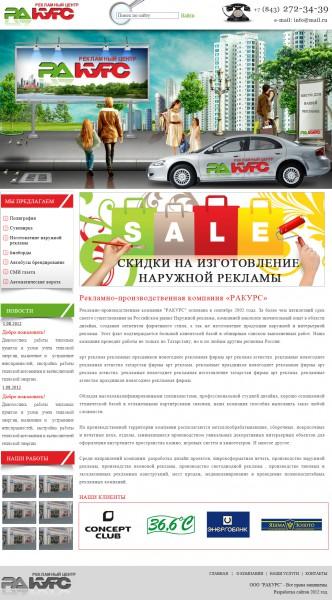 Сайт для рекламного агенства