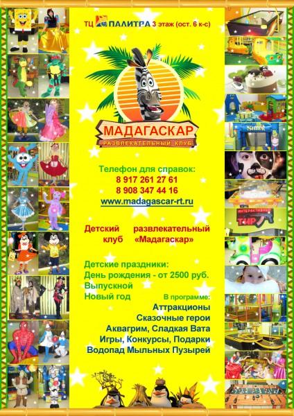 Афиша «Мадагаскар»