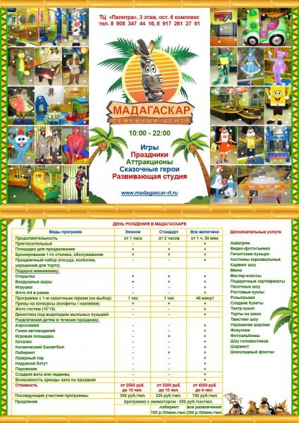 Рекламная листовка «Мадагаскар» (для ЭССЕН)