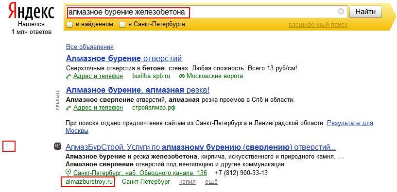 almazburstroy.ru_1