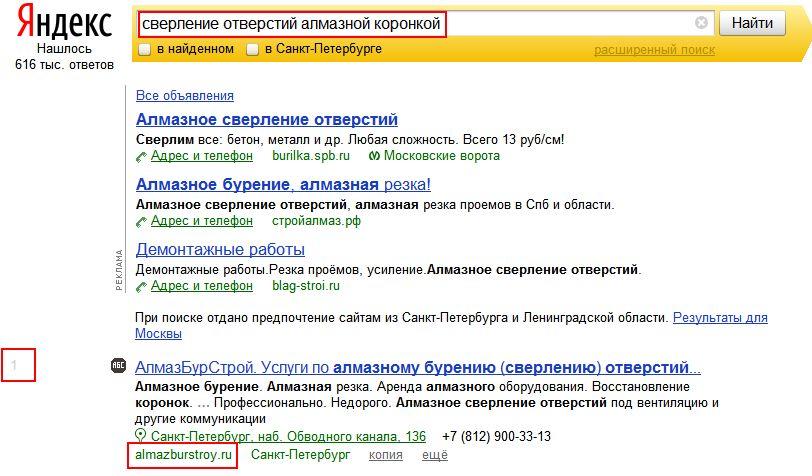 almazburstroy.ru_2