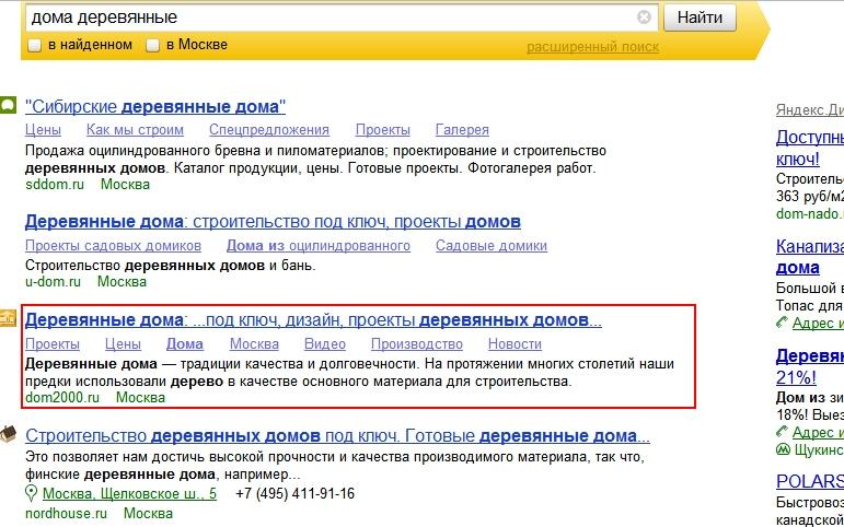 dom2000.ru_4