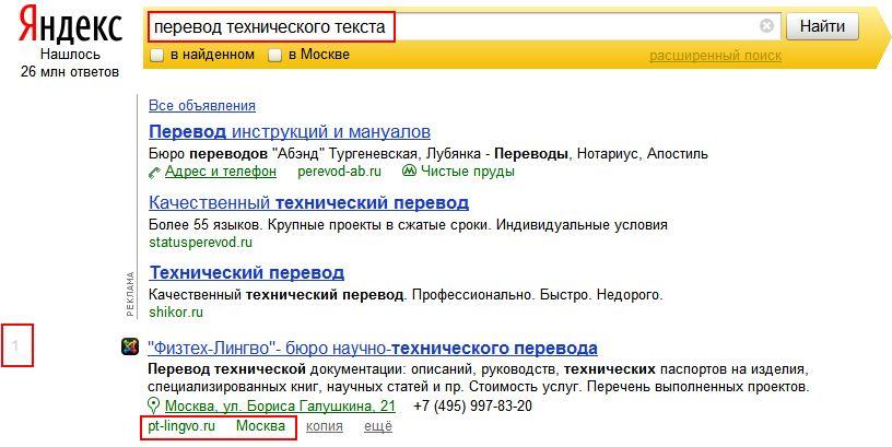 pt-lingvo.ru_1