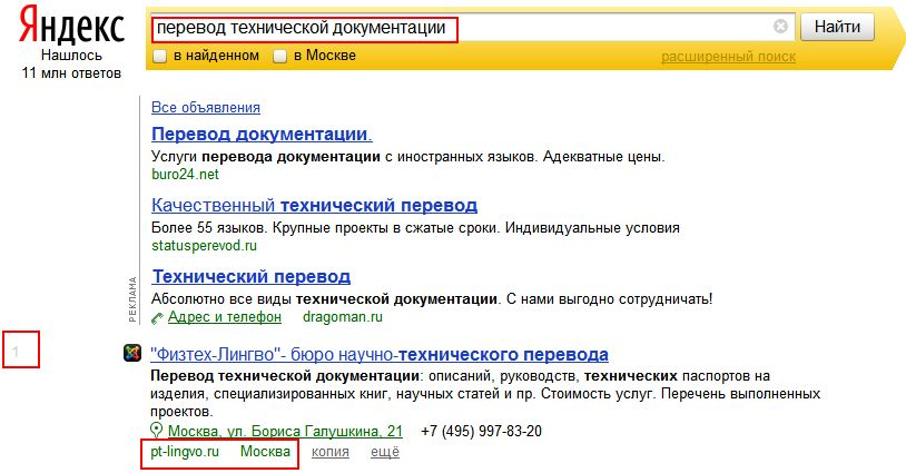 pt-lingvo.ru_2
