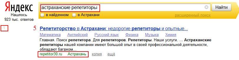 repetitor30.ru_1