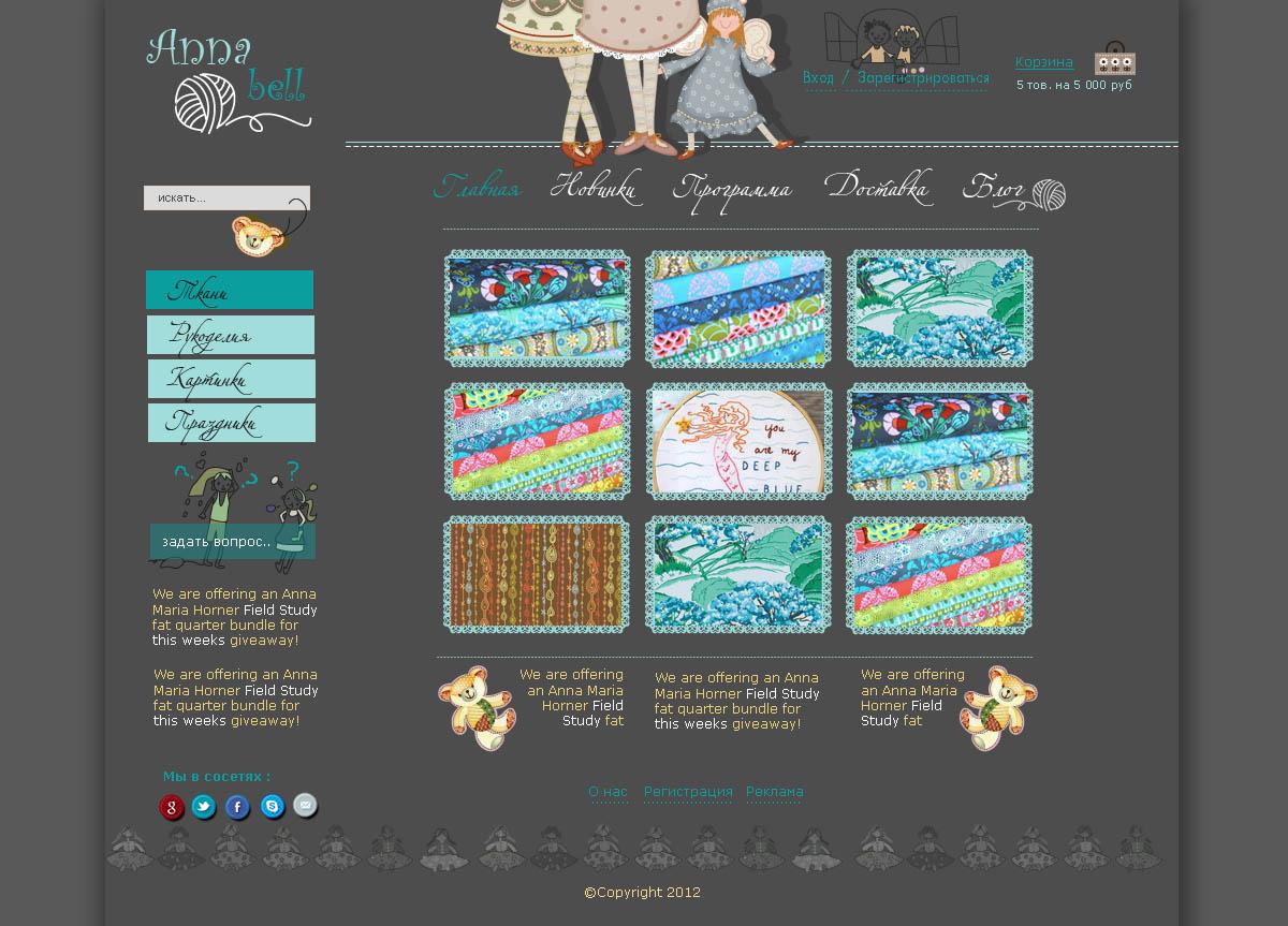 сайт магазина материалов для рукоделия и детских игрушек