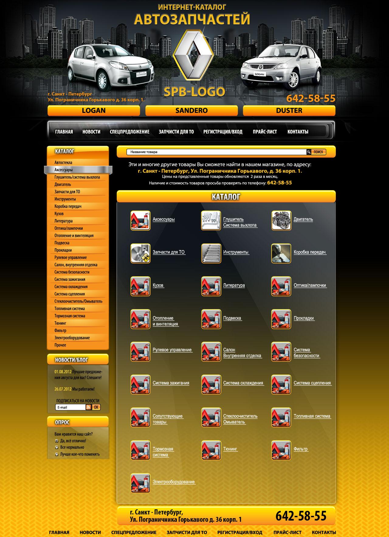 Сайт-каталог автозапчастей