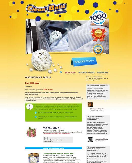 Сайт-магазин одного товара CleanBallz