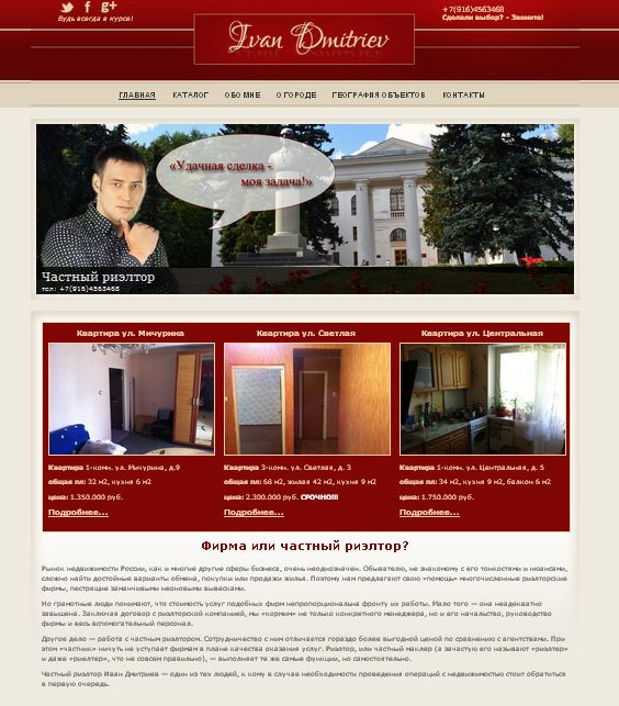Сайт риэлтора под ключ