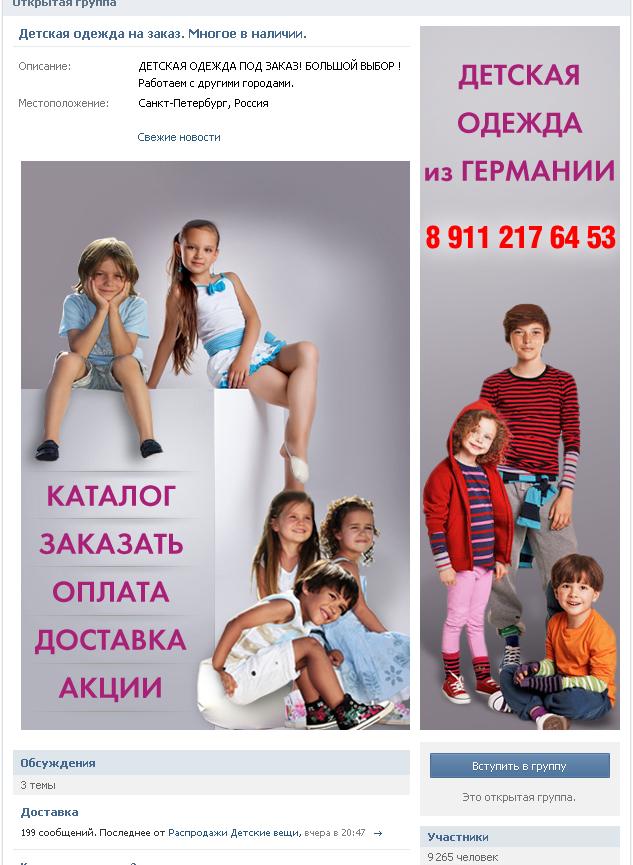 Вконтакт, детская одежда