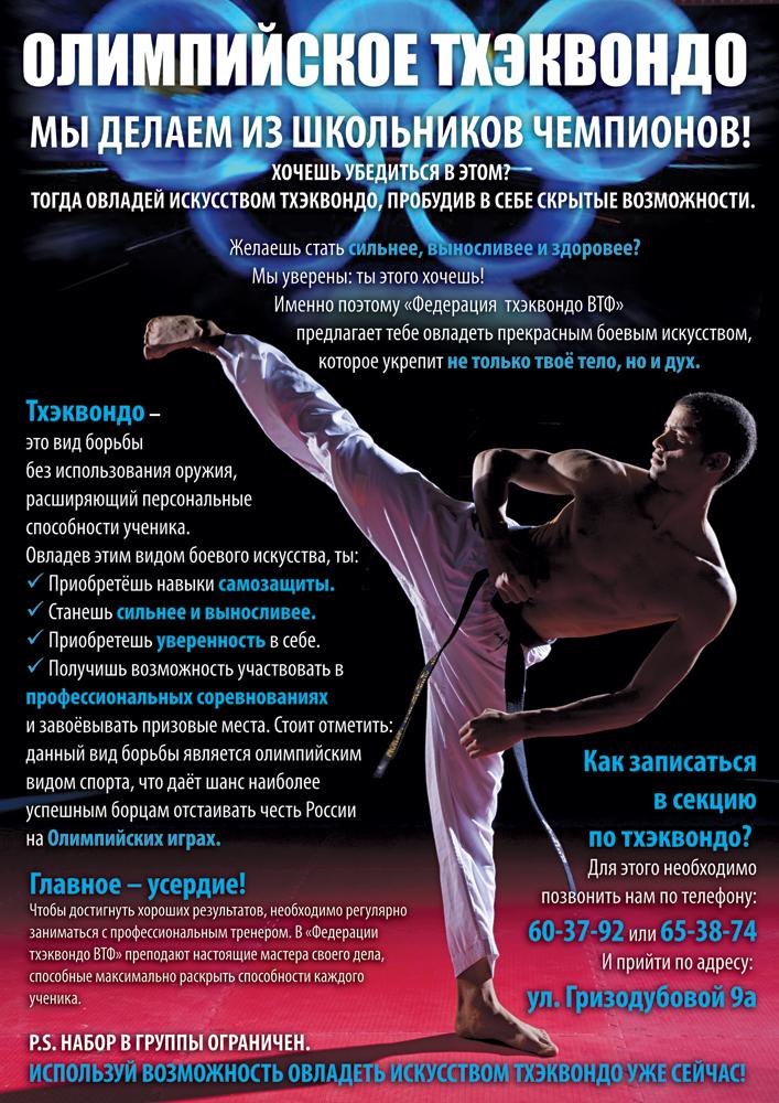 Плакат школы боевых искусств