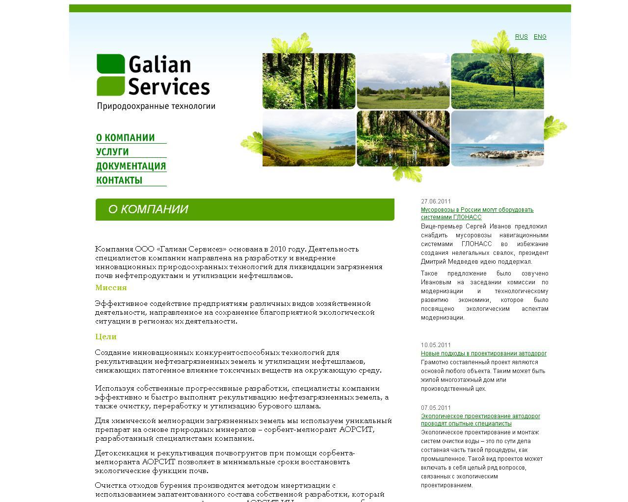 Природоохранные технологии. Разработка миссии и цели компании.