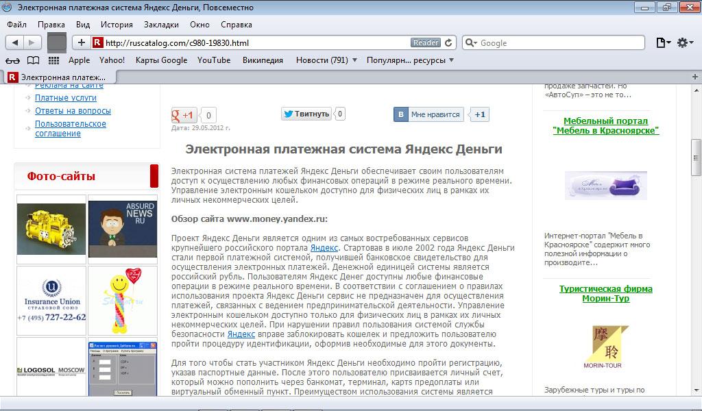 Яндекс деньги фриланс вакансии удаленной работы в волгограде