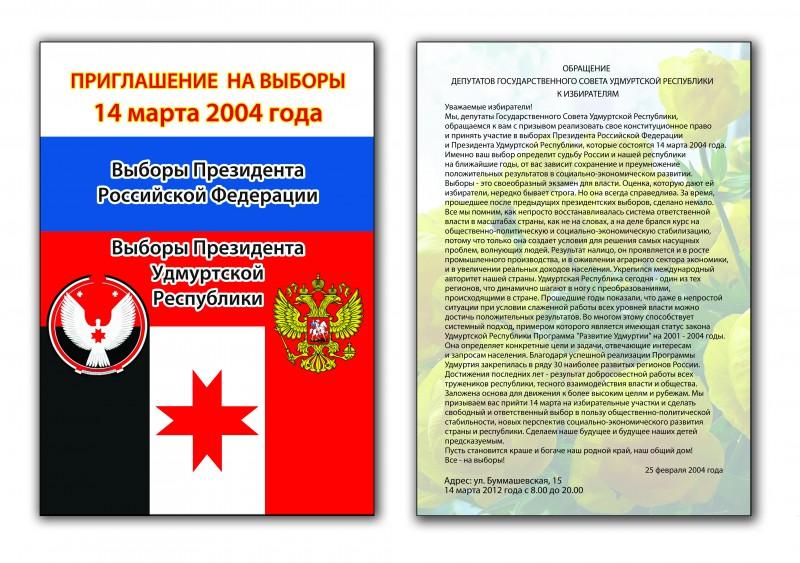 Приглашения на выборы впервые голосующих