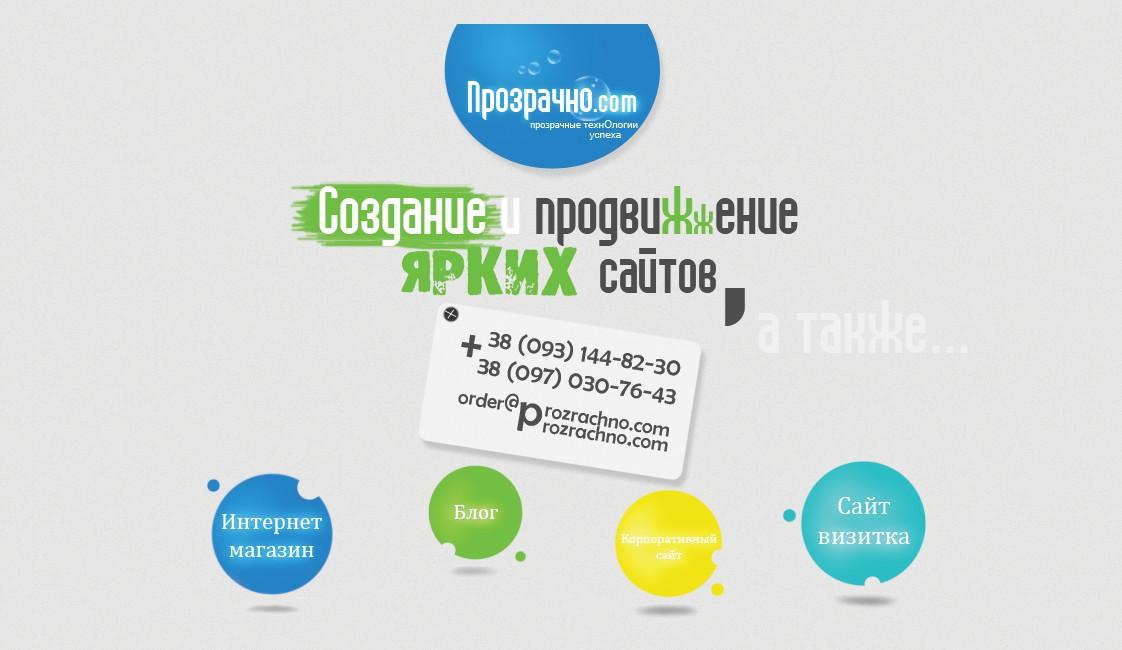 Макет визитки для Web-студии