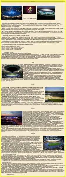 Статья для ЕВРО 2012 в контексте аренды квартир