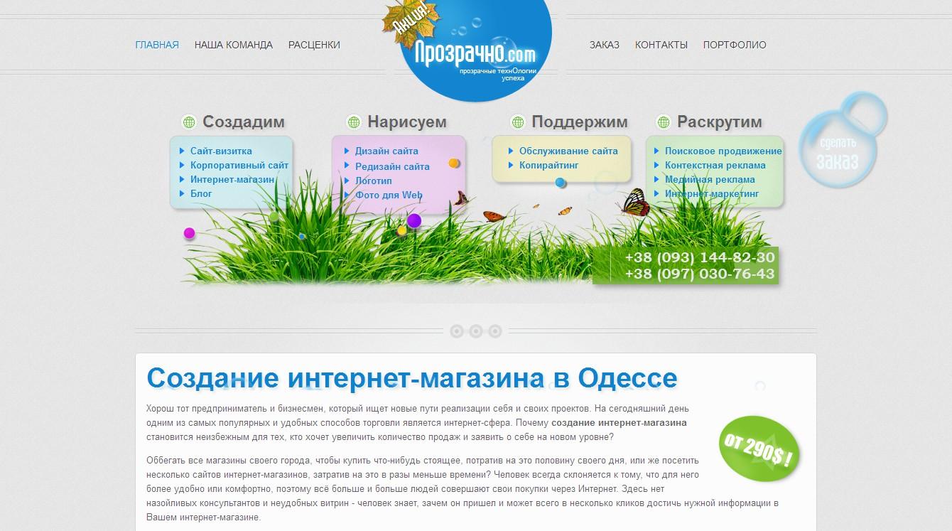 Описание услуг Web-студии