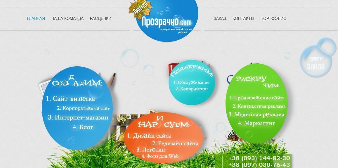 Дизайн для сайта Веб-студии