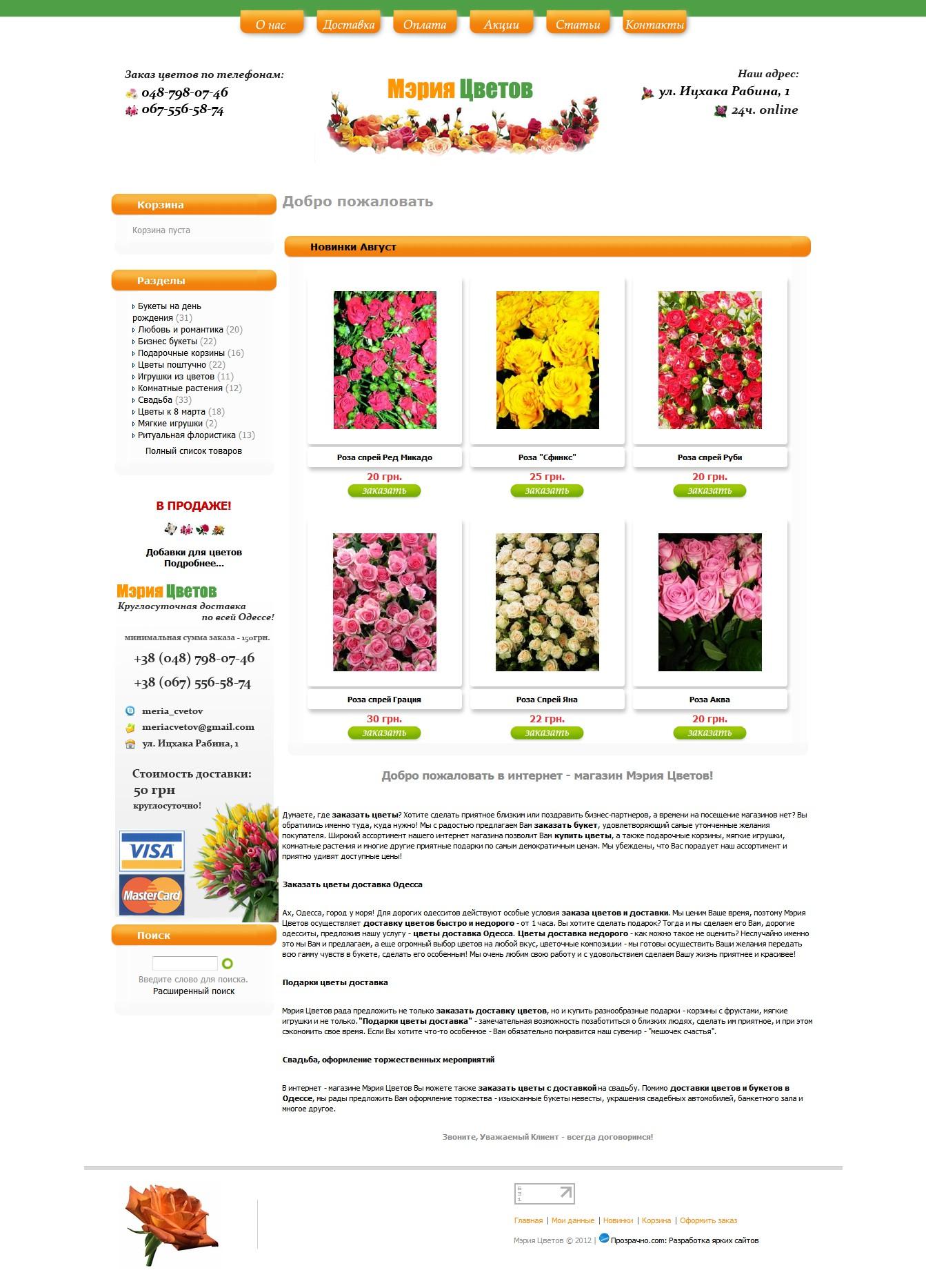 """Интернет-магазин цветов """"Мэрия Цветов"""""""