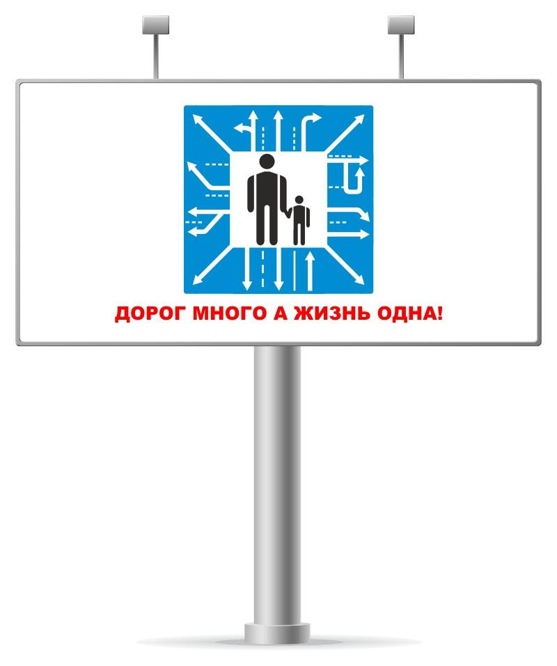 Соц. реклама «Безопасность Дорожного Движения»