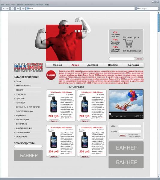Сайт продавца БАД для бодибилдеров