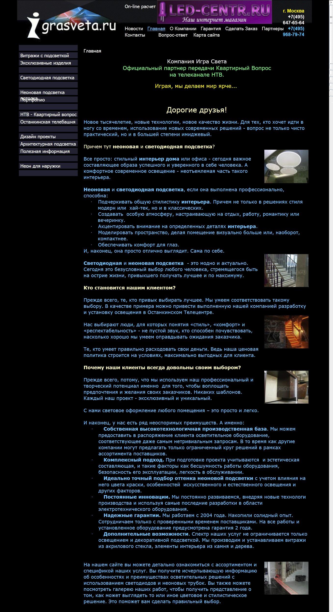 Главная страница сайта. Тема: неоновая подсветка