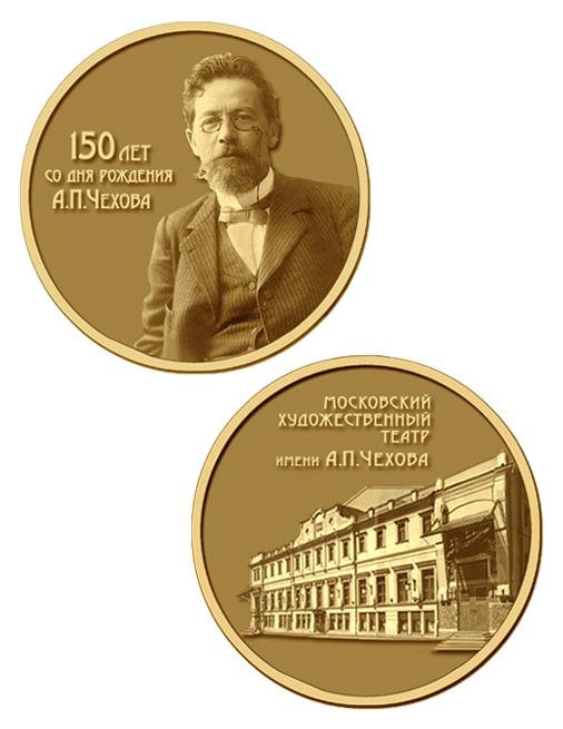Эскиз медали «150 лет со дня рождения А.П. Чехова»
