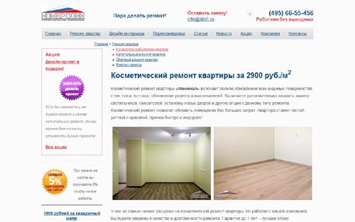 Номер один строительная компания сайт компания социальные сайты