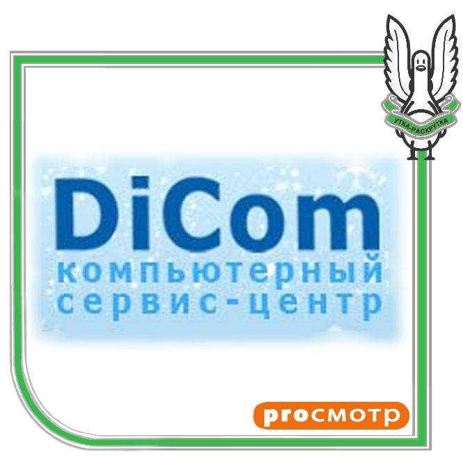 Сервисный центр DiCom