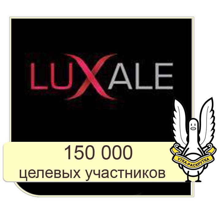 LuXale