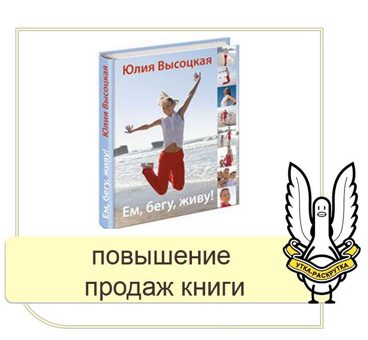 Книга Ю.Высоцкой