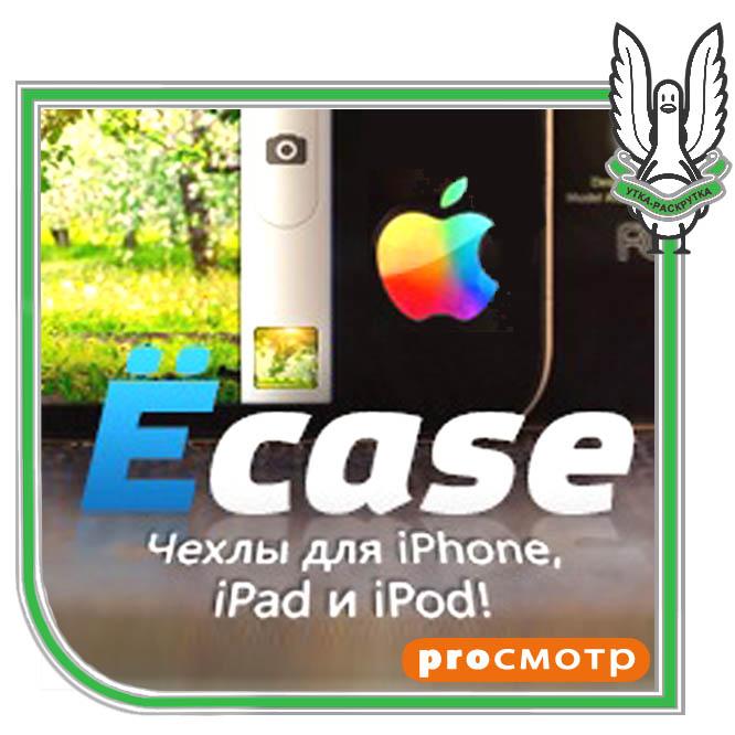 Ёcase (Чехлы для/на iPhone 4/4S)